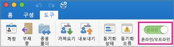 도구 탭의 오프 라인/온라인 슬라이더