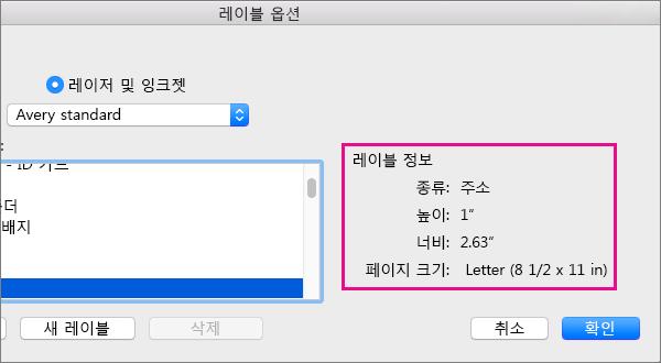 왼쪽의 제품 번호 목록에서 레이블 제품을 선택할 때 Word의 오른쪽에 해당 크기가 표시됩니다.