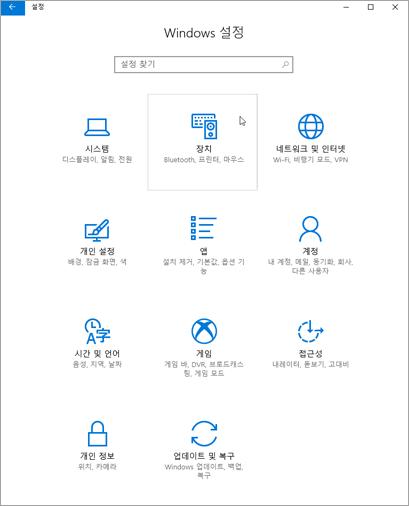 Windows 장치 설정 pic