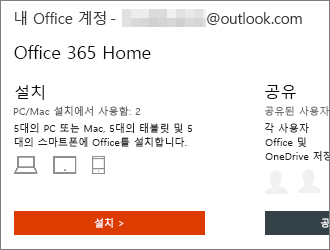 Office 365 요금제의 경우 내 Office 계정 홈페이지에서 설치 >를 선택합니다.