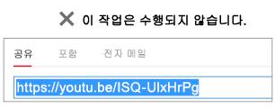 """Embed 태그가 """"http""""로 시작할 경우 비디오가 올바르게 포함되지 않습니다."""