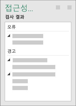 검사 결과 그룹