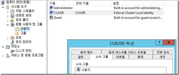 CLIUSR 계정