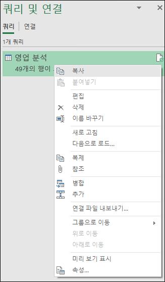 쿼리 & 연결을 마우스 오른쪽 단추로 클릭 메뉴 옵션