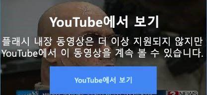 이 YouTube 오류 메시지에서는 플래시가 포함된 비디오를 더 이상 지원하지 않음을 설명합니다.