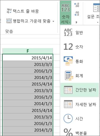 리본 메뉴에서 간단한 날짜 서식으로 데이터 변경