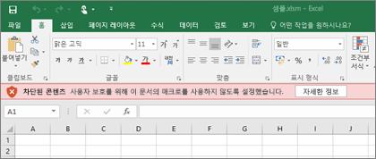 열려고 하는 경우 Office 의심 스러운 위치에서 파일 매크로 차단 됩니다.