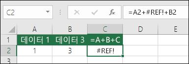 열을 삭제하여 발생한 #REF! 오류  수식이 =A2+#REF!+B2로 변경되었습니다.