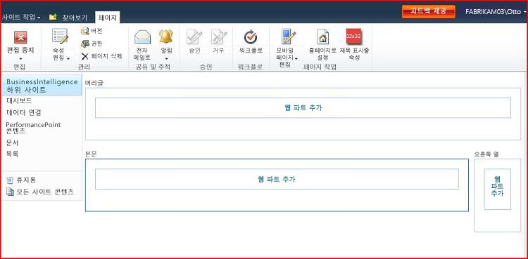웹 파트를 추가할 영역이 포함된 웹 파트 페이지