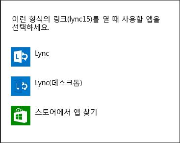 프로그램 선택을 위한 Lync 알림 스크린샷
