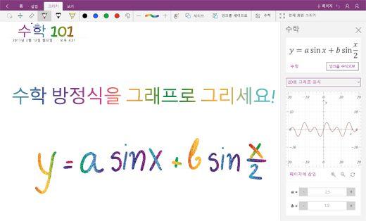Windows 10용 OneNote에서 수학식을 그래프로 그리기