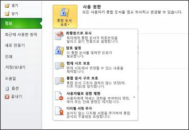 통합 문서 보호 단추와 해당 옵션