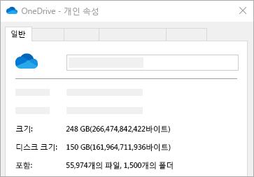 OneDrive 디스크 할당 크기 속성
