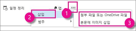 Outlook Web App의 기타 작업 단추
