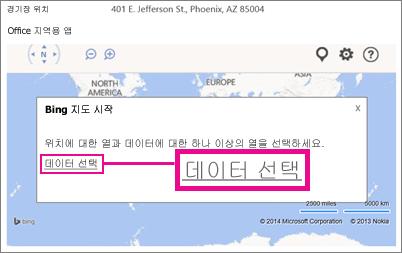 Access 앱에서 Office용 Bing 지도 앱의 데이터 선택