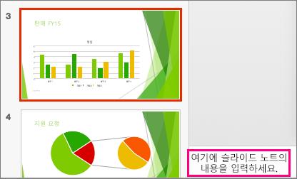 Mac용 PowerPoint 216에서 슬라이드 노트 창 표시