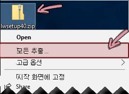압축된 zip 파일을 마우스 오른쪽 단추로 클릭하여 파일을 추출합니다.