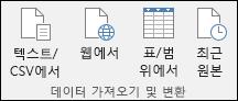가져오기 및 데이터 표준 커넥터 변환