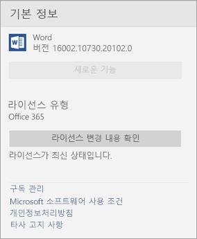 Word Mobile 정보 창