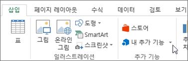 내 추가 기능을 가리키는 커서로 Excel 리본 메뉴의 삽입 탭의 섹션 스크린샷 Excel 용 추가 기능에 액세스 하려면 내 추가 기능을 선택 합니다.