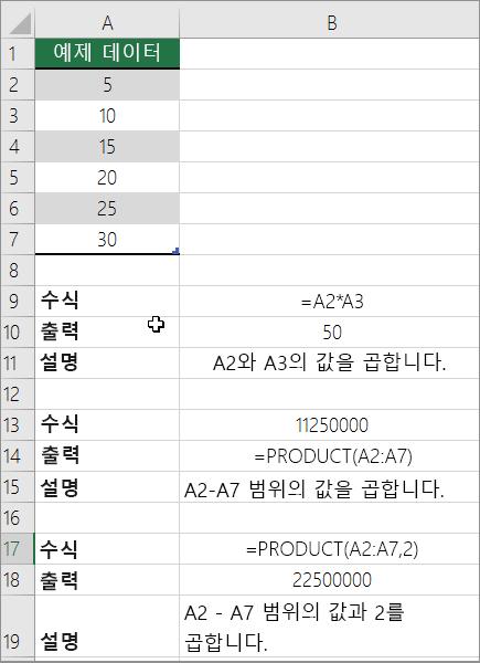 PRODUCT 함수를 사용 하 여 숫자 곱하기