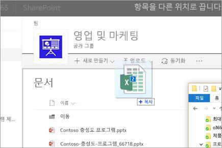 SharePoint 문서 라이브러리에 파일 끌어서 놓기