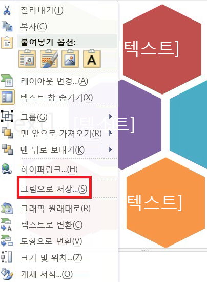 SmartArt 그래픽이 선택된 경우 오른쪽 클릭 메뉴