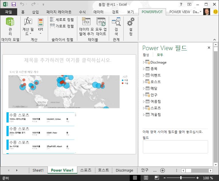 Excel 통합 문서에서 사용할 수 있는 수많은 테이블