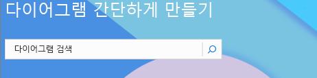방문 페이지의 다이어그램 검색 상자