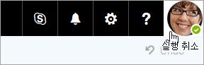 Office 365 메뉴 모음에서 계정 그림의 스크린샷.