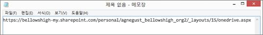 URL을 메모장과 같은 프로그램에 붙여넣습니다.
