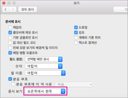 보기 대화 상자의 문서 보기 옵션