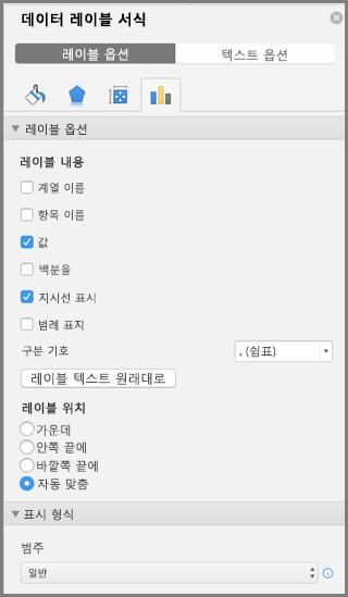 Mac용 Office 데이터 레이블 서식