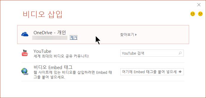 비디오 삽입 대화 상자에는 OneDrive의 비디오를 열고 포함하는 옵션이 있습니다.