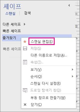 스텐실의 이름을 마우스 오른쪽 단추로 클릭하고 스텐실 편집을 클릭하여 스텐실의 편집을 설정/해제합니다.