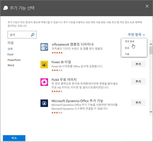 스크린샷은 Office 스토어에 대한 추가 기능 선택 대화 상자를 보여 줍니다. 사용 가능한 추가 기능 보기에 대한 드롭다운 컨트롤이 추천 항목, 평가 및 이름 범주를 보여 줍니다.