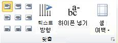 Publisher 2010의 표 맞춤 그룹
