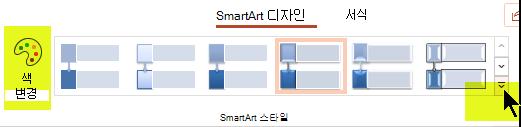 리본의 SmartArt 디자인 탭에 있는 옵션을 사용 하 여 그래픽의 색 또는 스타일을 변경할 수 있습니다.