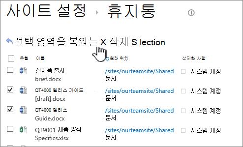 SharePoint 2013 2 단계 휴지통 삭제 단추