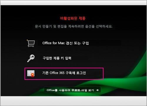 비활성된 제품 창에서 기존 Office 365 구독에 로그인 선택