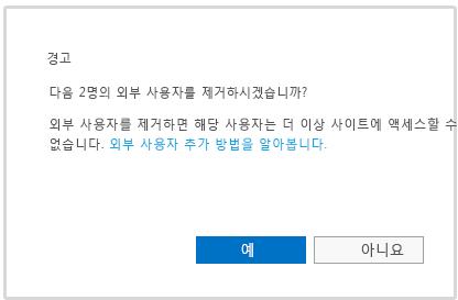 외부 사용자의 계정을 삭제하려고 할 때 나타나는 경고 메시지