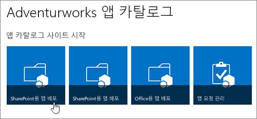 강조 표시 된 SharePoint 용 앱 배포 된 앱 카탈로그 타일 시작 얻기 합니다.