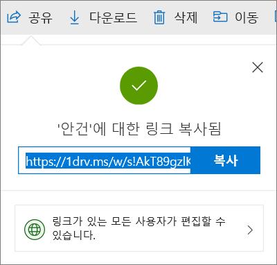 OneDrive의 링크를 통해 파일을 공유할 때 링크 복사 확인