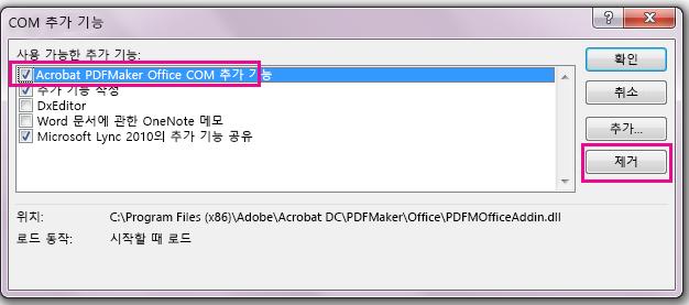 Acrobat PDFMaker COM 추가 대 한 확인란을 선택 하 고 제거를 클릭 합니다.