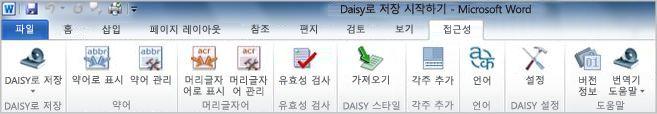 Save As DAISY Accessibility 리본 메뉴 탭