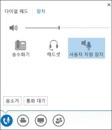 Lync에서 오디오 장치 전환