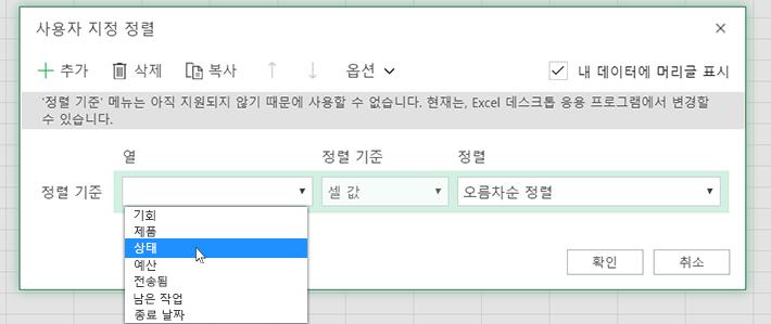 사용자 지정 정렬 대화 상자에서 열 선택
