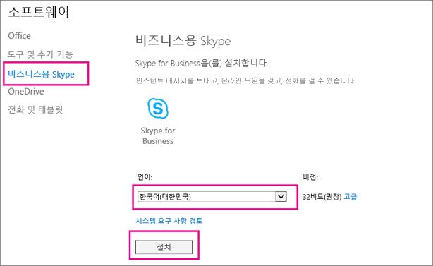 Skype 설정 마법사의 첫 페이지에서 언어를 선택합니다.