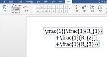 LaTex 방정식을 포함하는 Word 문서
