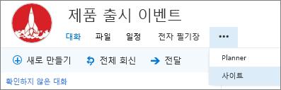 Outlook의 그룹 탐색 모음